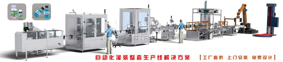 全自动液体灌装生产线-农药乳剂灌装生产线