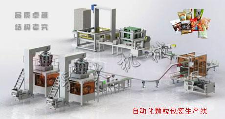 自动颗粒包装生产线
